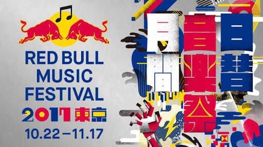 New Work : Red Bull Music Festival Tokyo 2017 teaser ひさびさに感謝のキーフレーム打ちを敢行しました。音楽は吉武さんです!https://t.co/5t3Yo0hFTs https://t.co/IKScWWJQ8x