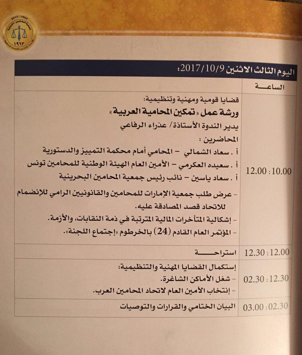 فعاليات اليوم الثالث و الأخير من مؤتمر إتحاد المحامين العربpic.twitter.com/75NardCplo