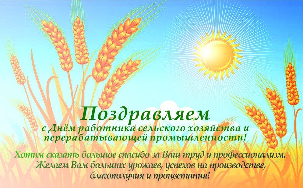 Открытка день сельского хозяйства и перерабатывающей промышленности
