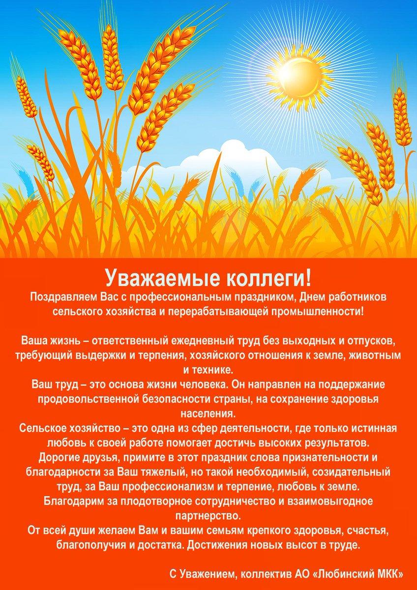 Сценарии и поздравления с днем сельского работника