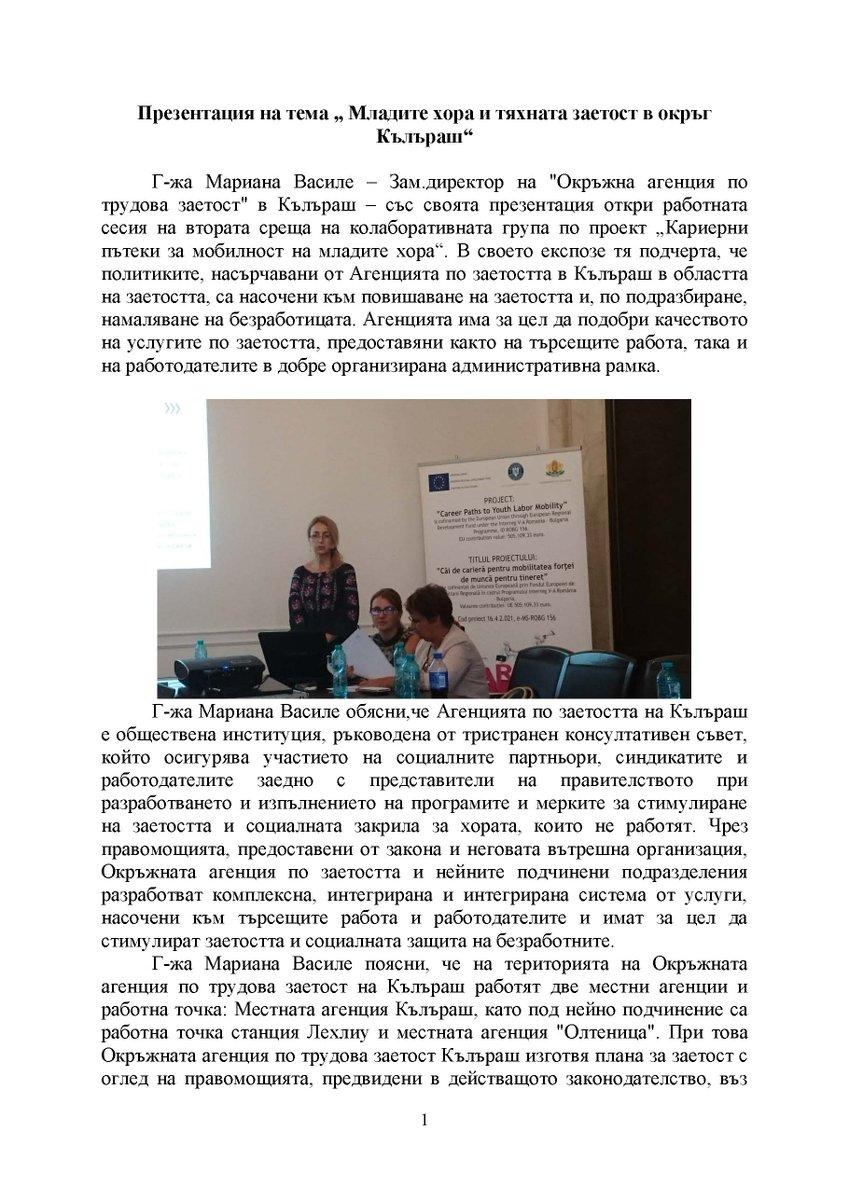 Презентация тема нанотехнологии