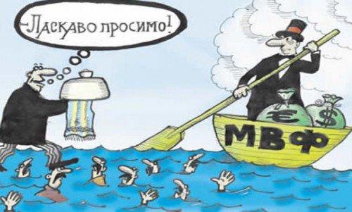 Блог: Николая Азарова:МВФ, нарушает свой же устав.