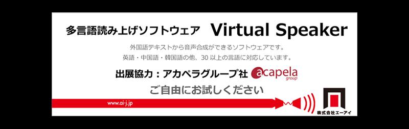 "Acapela Group on Twitter: ""Acapela voices in Japan! AI,our"