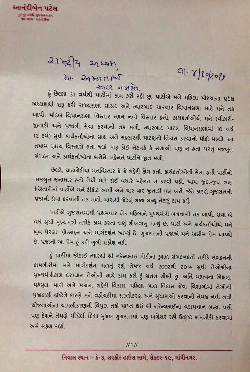 Don't want to contest election, give ticket to active local party worker: Anandiben to Shah in letter