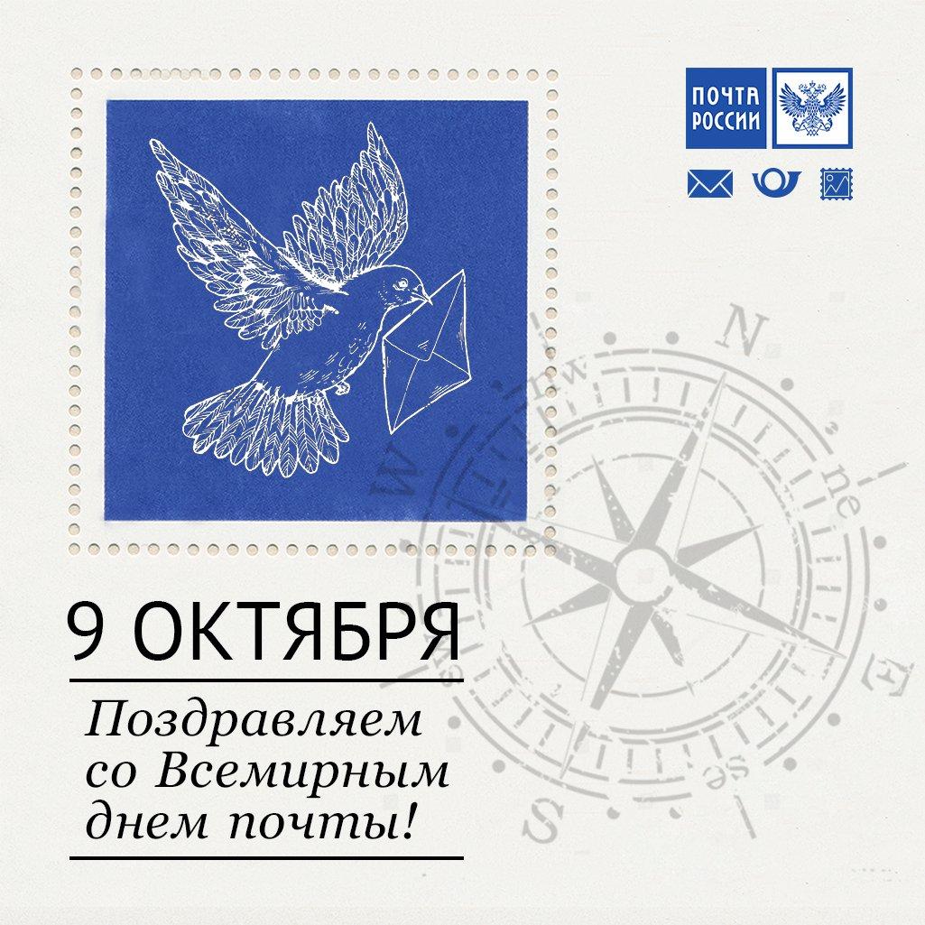 Почта россии отслеживание посылки по номеру почтового идентификатора