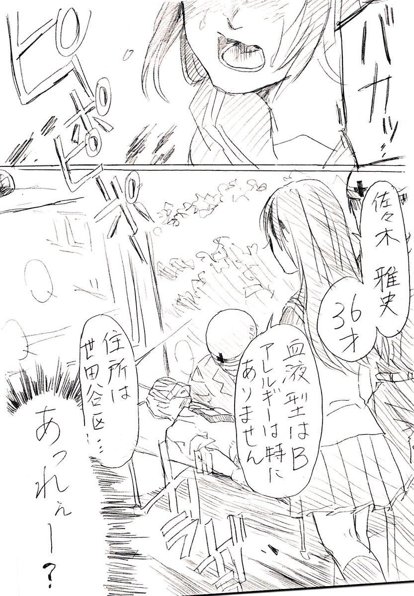 @androidkimika 「ストーカーがヤンデレ女子高生に身元特定されて逆にめちゃくちゃ怒られる話」  その7 後編 とっても役立つかすみちゃんの逆ストーカースキル