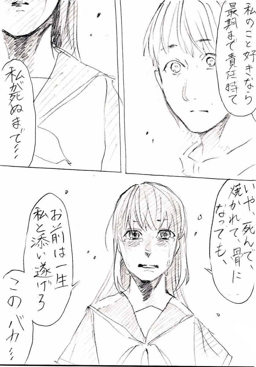 @androidkimika 「ストーカーがヤンデレ女子高生に身元特定されて逆にめちゃくちゃ怒られる話」  その8 最終話  始めたんなら最後まで続けろよ