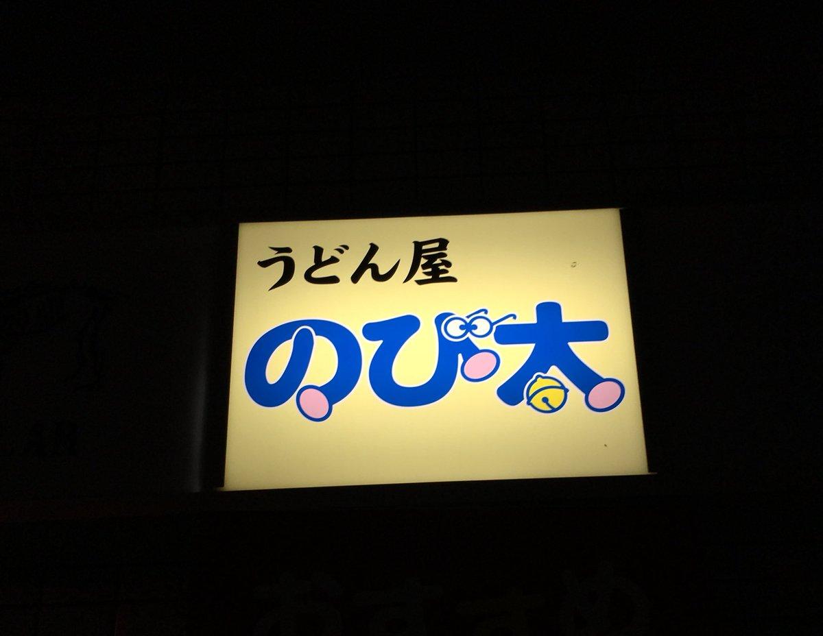 このうどん屋はいろいろと大丈夫なのだろうか…  #松江 https://t.co/7cPuXS2X1s