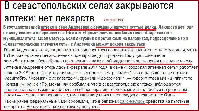 Оккупанты запретили завозить в Крым более 300 кг украинских продуктов и уничтожили 50 кг сыров из Европы - Цензор.НЕТ 1742