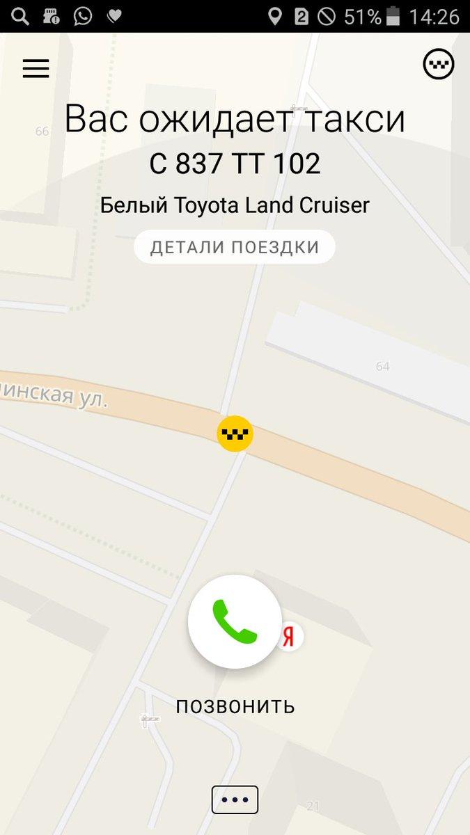 Картинка вас ожидает такси