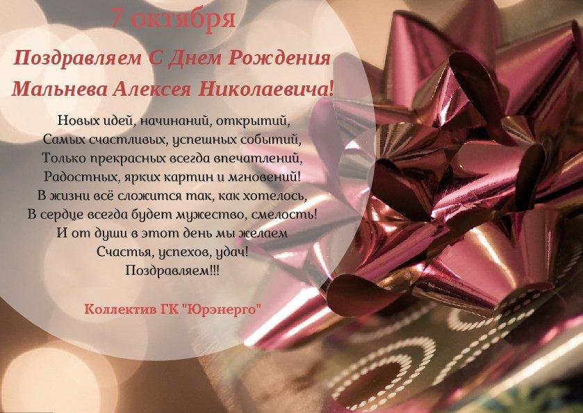 Открытки с днем рождения руководителя организации, днем