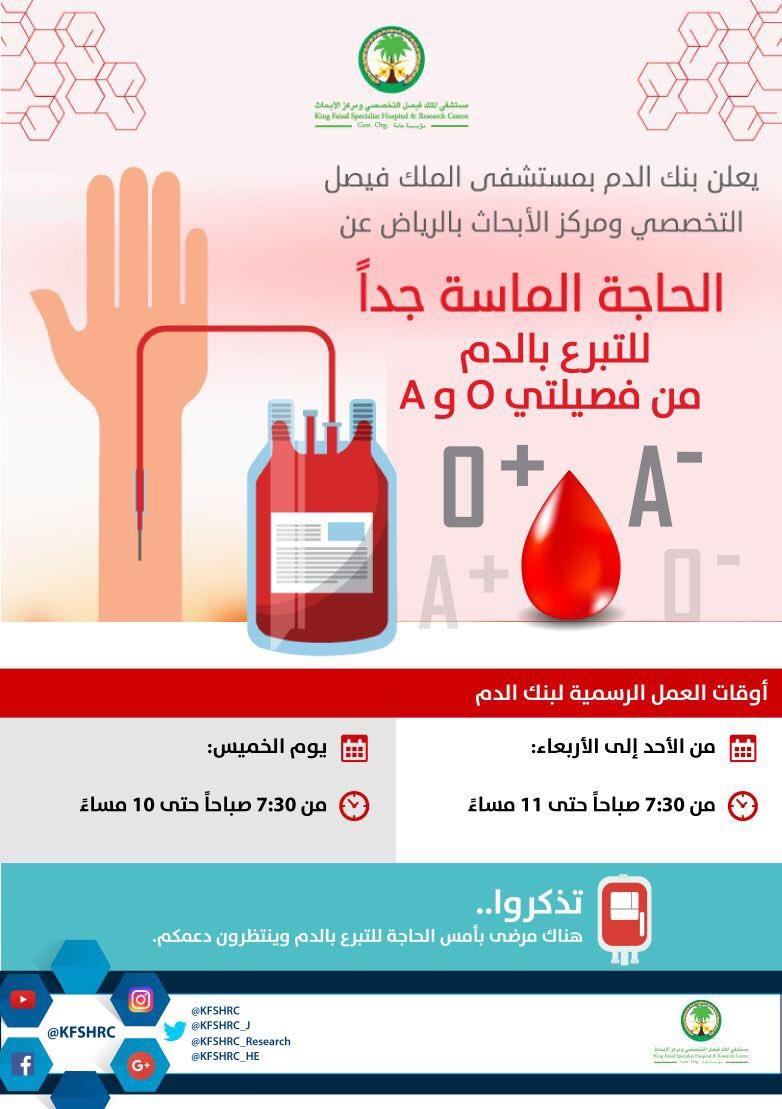 متبرعين بالدم بالرياض عاجلاً DLtOQXFWsAAvSa5.jpg