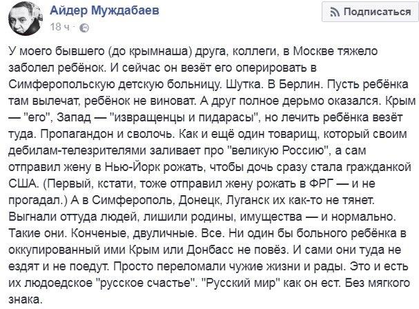 Оккупанты запретили завозить в Крым более 300 кг украинских продуктов и уничтожили 50 кг сыров из Европы - Цензор.НЕТ 4551