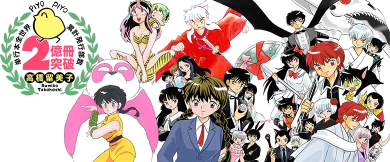 Happy Birthday Rumiko Takahashi-sensei