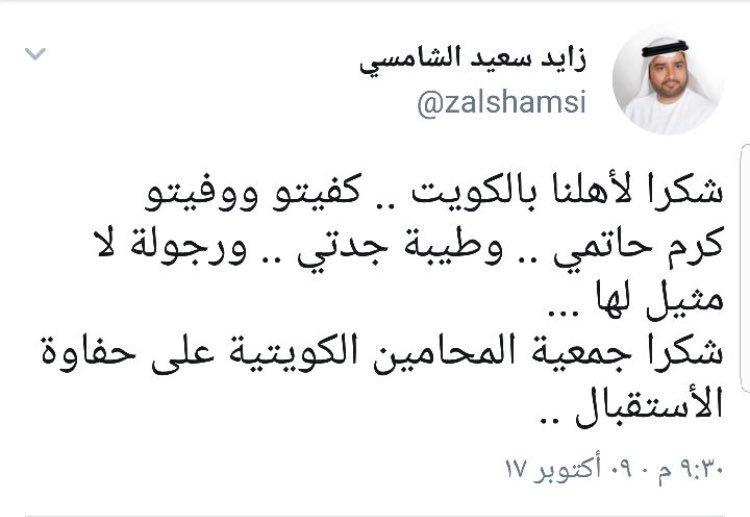 رئيس مجلس إدارة جمعية الإمارات للمحامين والقانونيين يشكر جمعية المحامين الكويتيهpic.twitter.com/KB1WiiZlq2