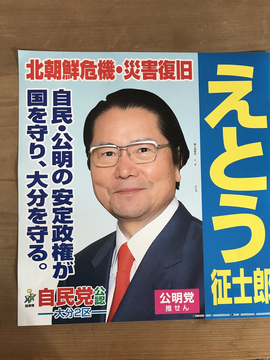衛藤征士郎 - @etoseishiro 大分・東京 : Latest news, Breaking headlines and Top stories in real time - Scoopnest.com