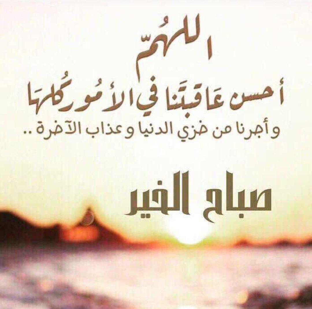 مبارك ابن عثمان On Twitter دعوة صباحية لي ولكم