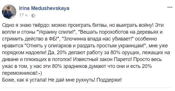 В законопроект по Донбассу внесут правки по Крыму, - Ирина Луценко - Цензор.НЕТ 3912