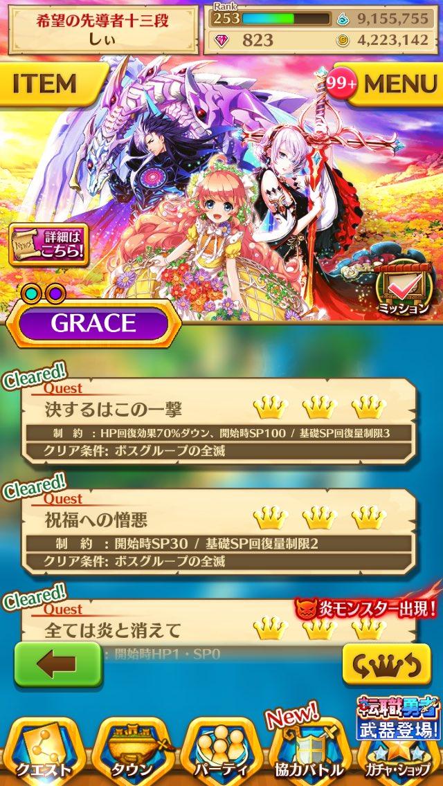 【白猫】家族イベント『Flower of Grace』が新難易度「GRACEモード」追加で復刻開催!建物上限解放&BGMスタンプ追加、攻略はあのキャラがいれば楽勝!?