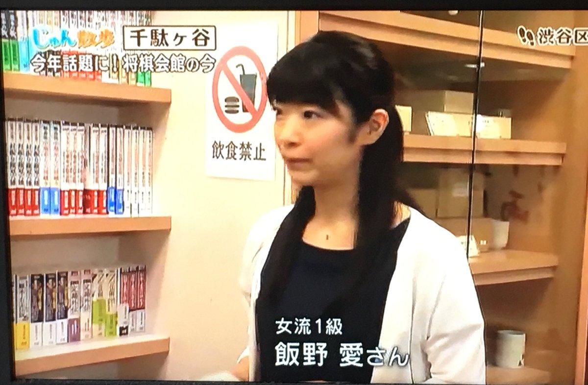 飯野愛女流棋士 hashtag on Twit...