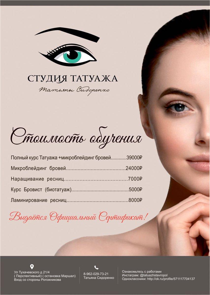 особо визитки перманентного макияжа картинки мутоновая шуба