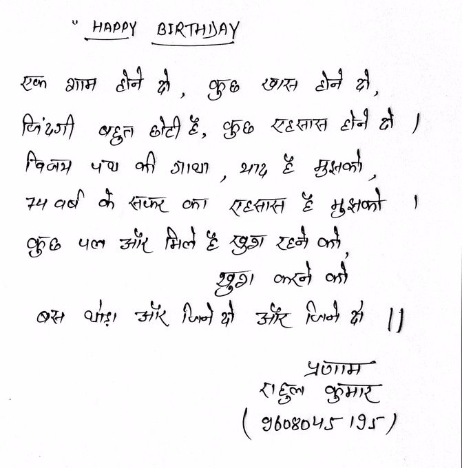 Happy birthday amitabh bachchan sir. this poem dedicated for u .