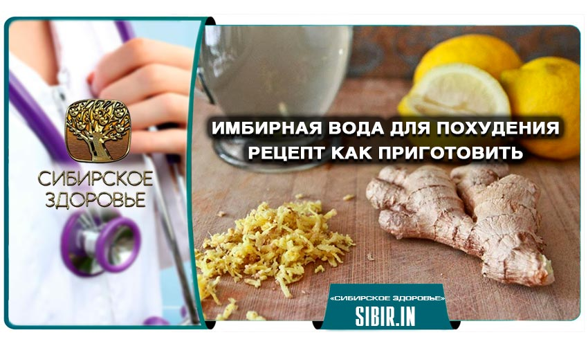 Рецепты Имбирем Похудения. Имбирь для похудения: проверенные рецепты