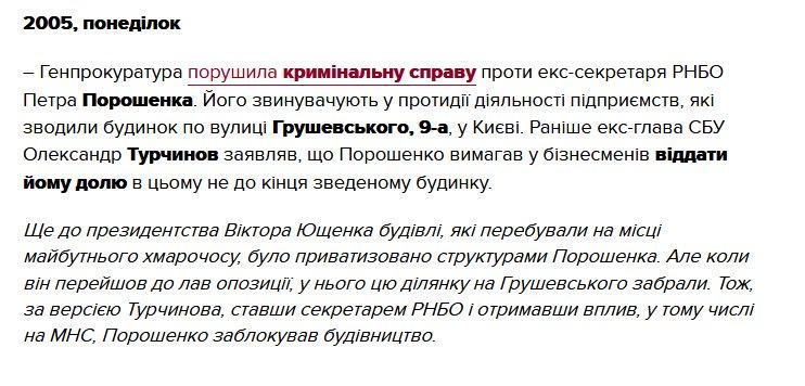 """Прорыв Саакашвили в Украину: суд разрешил проверку счета, с которого оплачивали билеты на поезд """"Пшемысль-Львов"""" - Цензор.НЕТ 1440"""