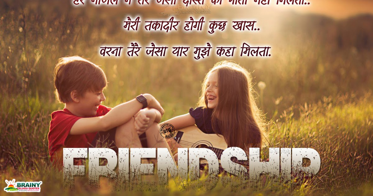 Brainyteluguquotes On Twitter Best Friendship Quotes In Hindi