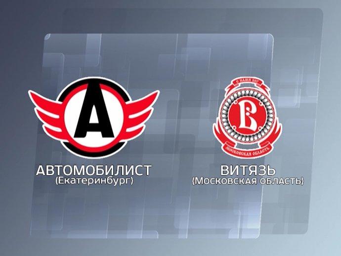 Автомобилист - Витязь 4.09.19 прямая трансляция