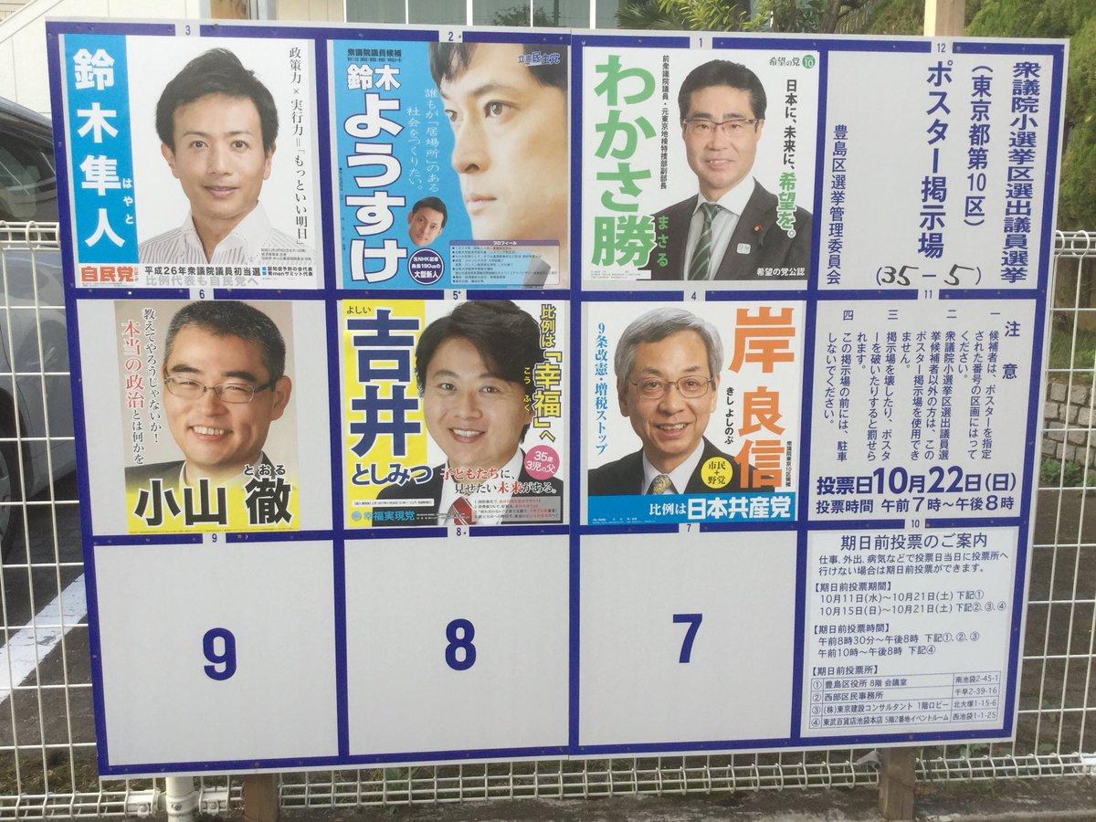 """小林ひろみ豊島区議 on Twitter: """"東京10区は、6人も出てる。 小選挙区 ..."""