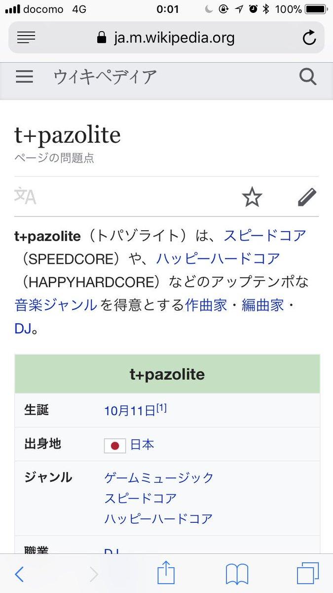 Wikipediaによるとおじさんは今日生まれたらしいです https://t.co/6wX5jkv2TF