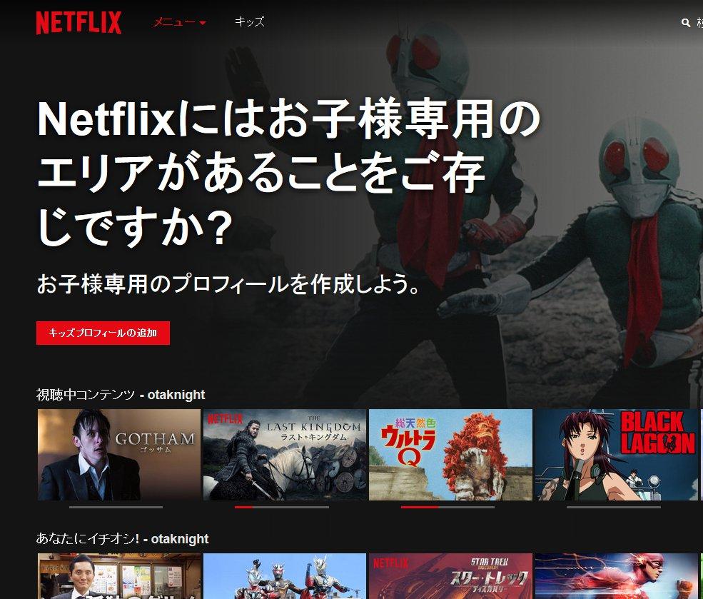 Netflixでアニメと特撮ばかり見てたら、すごくでっかい文字で「お子様専用のプロフィールを作りましょう」と言われた。うるせえ!俺が見てんだアメ公! https://t.co/MNvdepyw3o