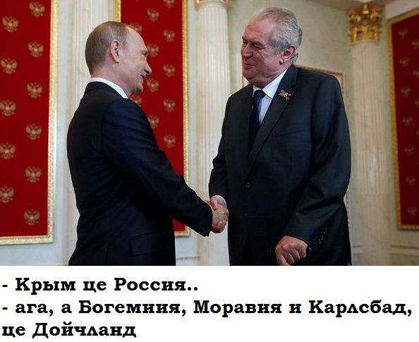 Трудно поверить, что мы это слышим от президента страны, которая пострадала от Мюнхенского сговора, - МИД - Земану - Цензор.НЕТ 1508