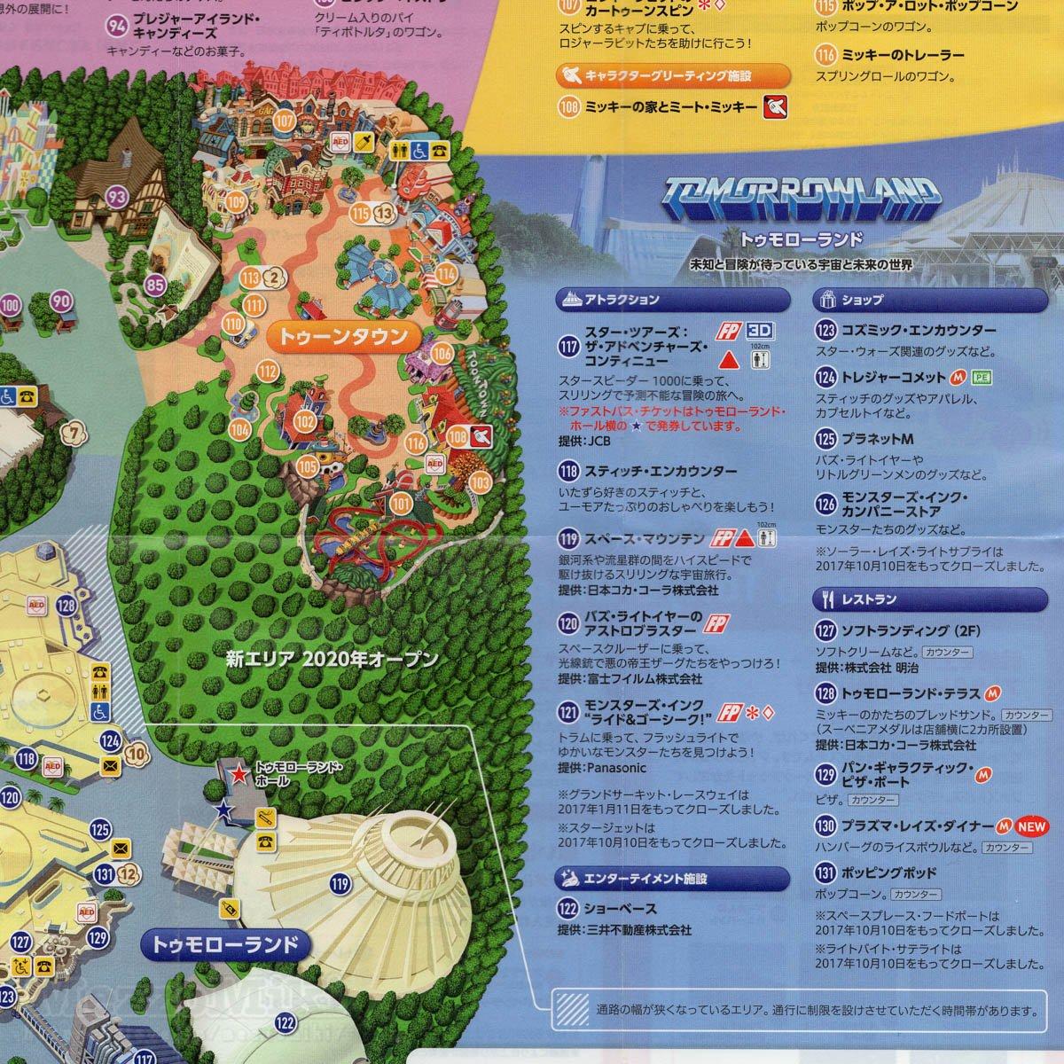 スタージェットがクローズした10月11日からの東京ディズニーランドの新MAP 新エリア2020年オープンの文字が登場しています dlove.jp/mezzomiki/