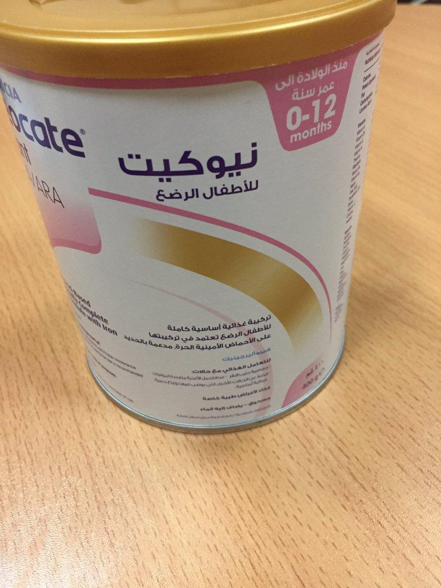 وليد محمد الملحم בטוויטר يتوفر لدي عدد من حليب نيوكيت للاطفال الرضع من يحتاجه ويستخدمه فعلا لطفله يتواصل معي