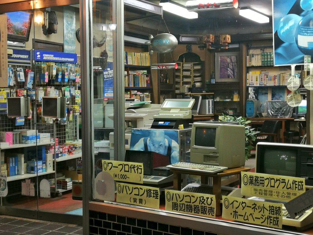 ヤバいパソコンショップ発見した。青森県十和田市。 というか売り物なのだろうかこれ。むしろパソコンショップなのだろうか。