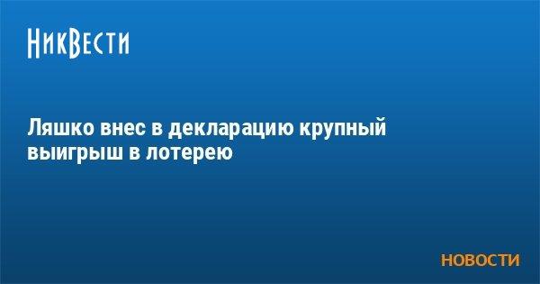 deklaratsiya-na-viigrish-v-lotereyu
