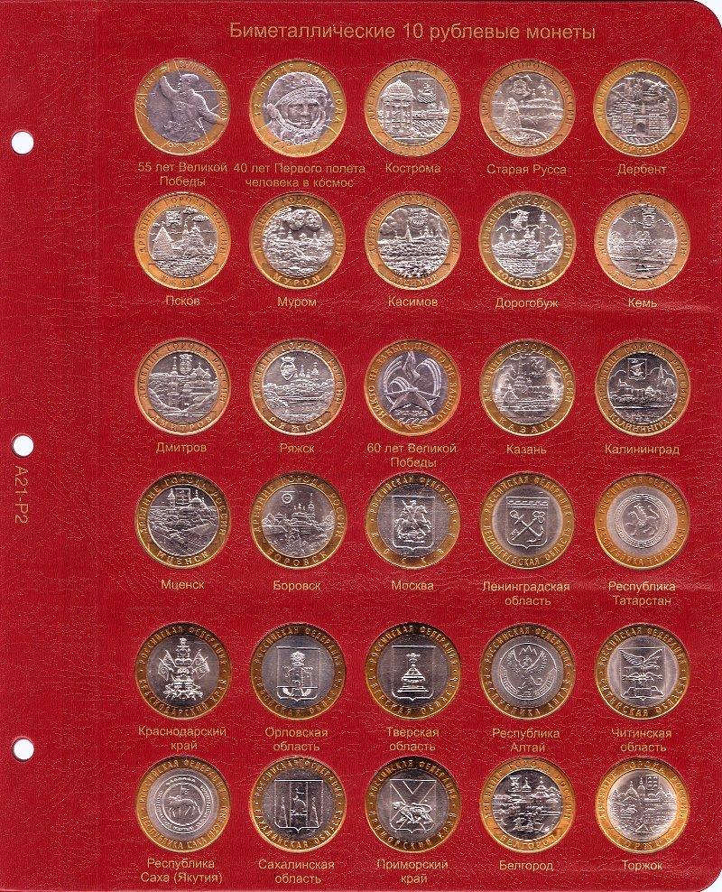 список и фото юбилейных монет рф впечатляют своей