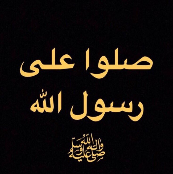 سجلوا حضوركم بالصلاة على محمد وآل محمد - صفحة 17 DM03TkcX0AArszs