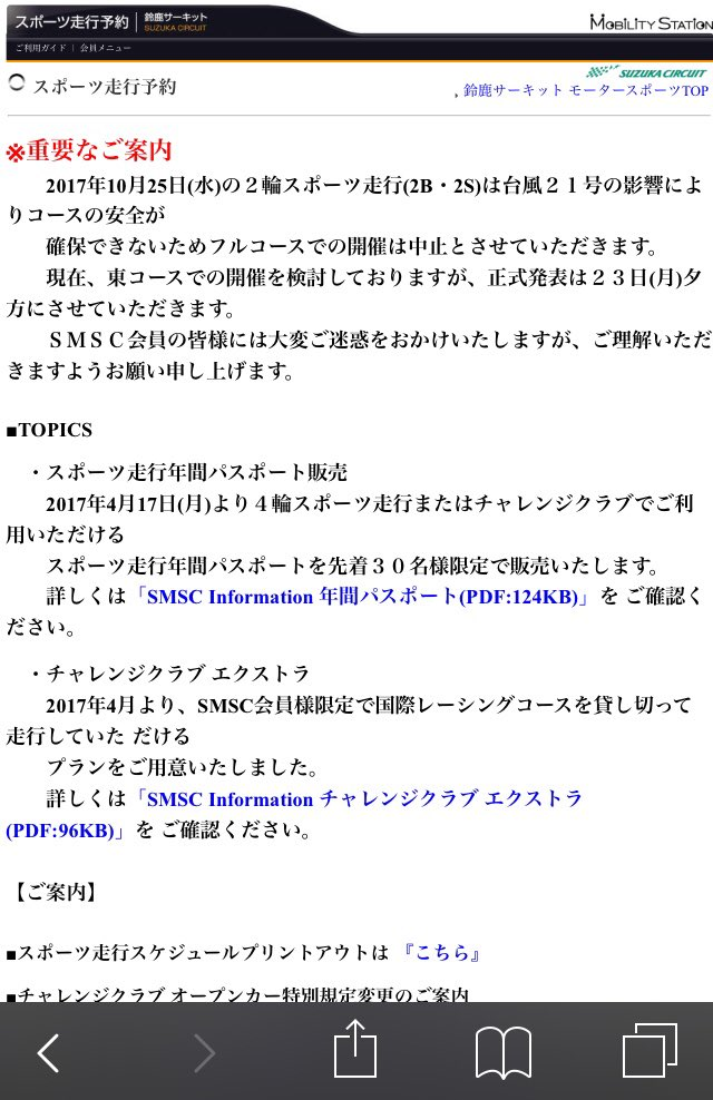 What's happened at suzuka circuit west course?? Mudslide by 21st typhoon? #SFormula #JAFGP #Suzuka <br>http://pic.twitter.com/hytjopbpj3