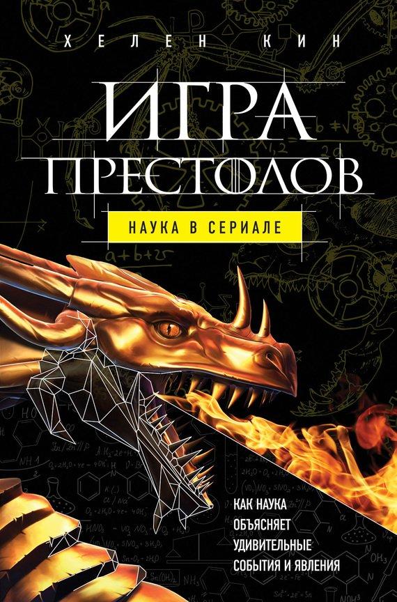 Скачать книгу игра престолов все части бесплатно