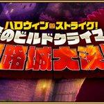 """3年めでいよいよ完結? 「Fate/Grand Order」""""ハロウィン・ストライク!魔のビルドクラ..."""
