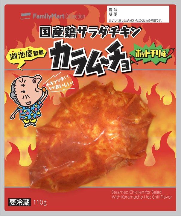 うまいに決まってる  チキンが辛くてなぜおいしい! 湖池屋「カラムーチョ」、ファミマのサラダチキンに https://t.co/ZgocvxJWF3