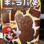 マリオのキャラパキチョコレートをやってみたが、結局誰も救えなかった!