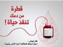 #بنك_تنصح_بالتعامل_معه أنصح بالتعامل مع بنك الدم في مدينتك ..!! @CBB_M...