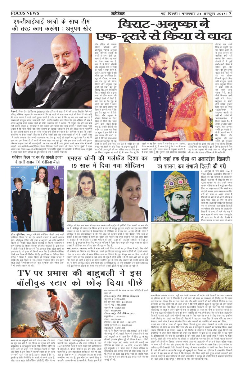 #fnind #Entertainment #Page of #Focus #News of 24th October 2017 edition at  http://www. focusnews.in/epaper/focusne ws.pdf &nbsp; …  … @AnupamPkher @imVkohli @AnushkaSharma<br>http://pic.twitter.com/ANsxu73zGi
