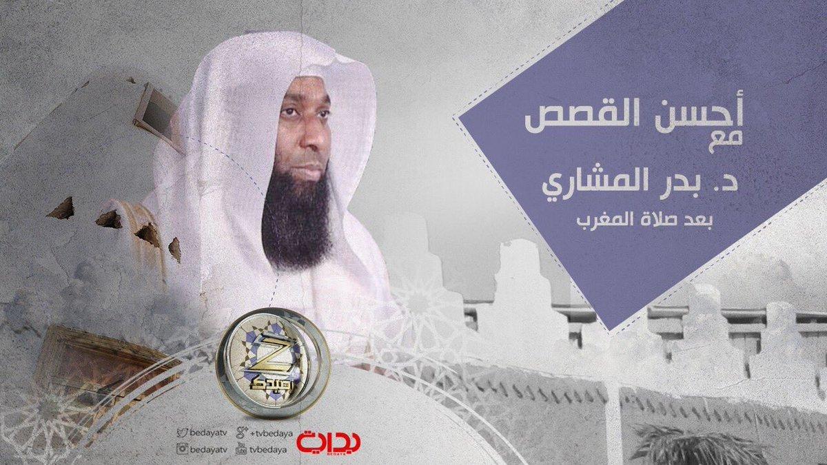 أحسن القصص 📜 مع فضيلة الشيخ  د.بدر المشاري | @badr_almeshari   بعد صلا...