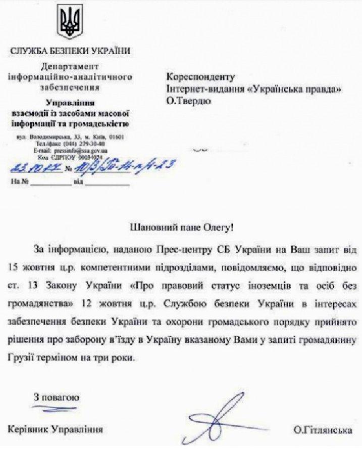 Завтра любой человек в форме может схватить любого украинца и все что угодно с ним делать, - Саакашвили подал заявление в ГПУ о депортации своих соратников - Цензор.НЕТ 9691