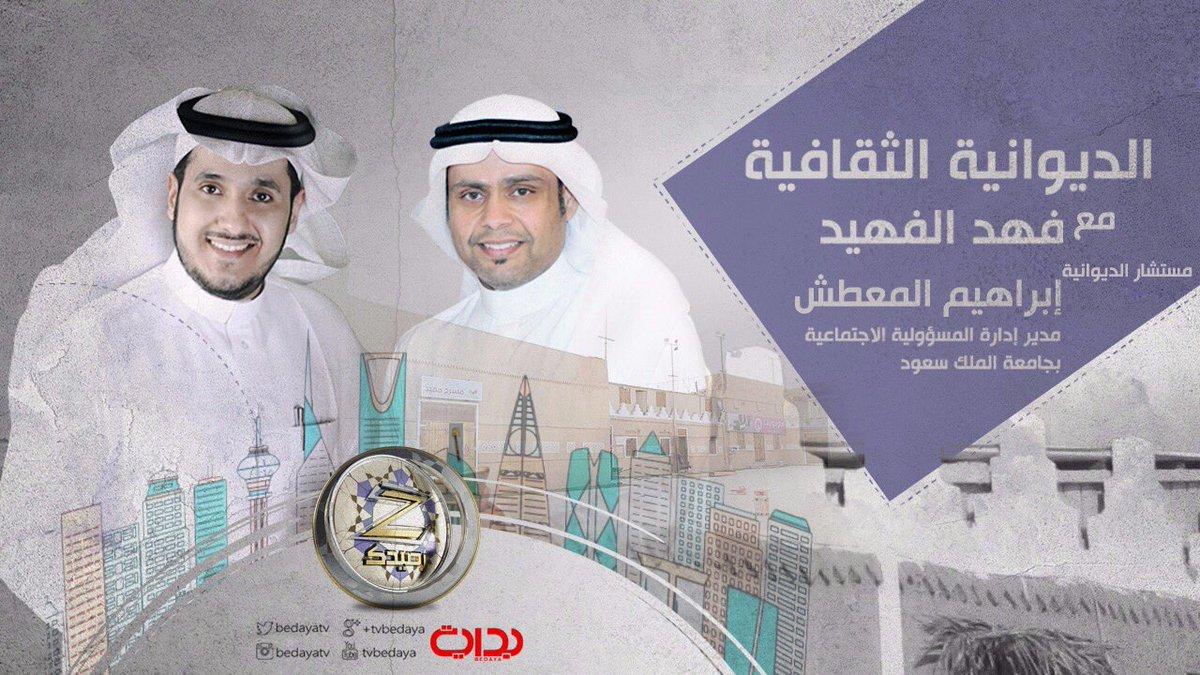 الديوانية الثقافية  تقديم : فهد الفهيد | @DrFAF989  مستشار الديوانية ا...